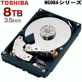 東芝 HDD 8TB 3.5インチ MG06ACA800E MTTF250万時間 エンタープライズモデル 7200rpm 256Mキャッシュ SATA3 内蔵HDD 8000GB TOSHIBA