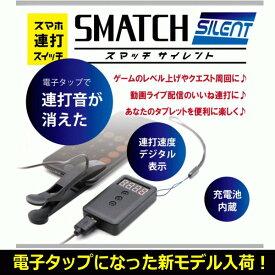 スマホ連打スイッチ スマッチサイレント ZASRS-H1 スマホ自動連打スイッチのサイレントモデル SMATCH SILENT-H1