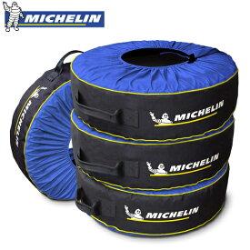 MICHELIN ミシュラン タイヤバッグ タイヤカバー バッグ 4本分 サイズ調整付 Michelin タイヤバック4個セット 131260 タイヤカバー サマータイヤ スタッドレスタイヤ
