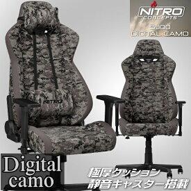 ゲーミングチェア Nitro Concepts S300 DIGITAL CAMO ミリタリー アーキサイト NC-S300-UC アームレスト ネックピロー ランバーサポート付属 スチール素材 送料無料
