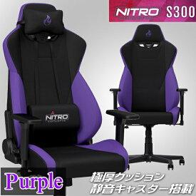 ゲーミングチェア Nitro Concepts S300 パープル アーキサイト NC-S300-BP アームレスト ネックピロー ランバーサポート付属 耐荷重135kg スチール素材 送料無料