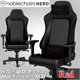 ゲーミングチェア noblechairs HERO レッド アーキサイト NBL-HRO-PU-BRD-SGL アームレスト 脚部アルミニウム素材 送料無料