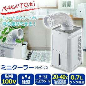 ナカトミ ミニクーラー 風向き調整 満水停止機能 単相100V MAC-10 除湿 最軽量 持ち運び キッチン トイレ 脱衣所 ウォークインクローゼット スポット冷却 冷風 送風 スポットクーラー MAC10 アウトドア キャンプ