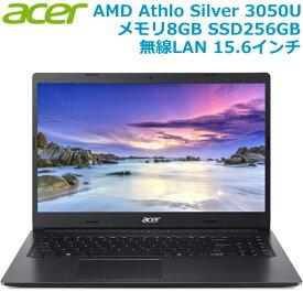 acer ノートパソコン Win10 Home 64bit 15.6型 AMD Athlon Silver 3050U 8GB SSD 256GB M.2 高速無線LAN テンキー A315-23-F38AU/K エイサー Aspire 3 HDMI 有線LAN ノングレア USB3.2 Type-A Gen1 WEBカメラ 新品 本体 A315-23-F38AU A31523F38AU 1年間保証