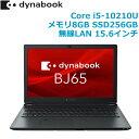 【Office H&B搭載】dynabook ノートパソコン Win10 Pro 64bit 15.6型 Core i5-10210U 8GB SSD 256GB Wi-Fi6 無線LAN D…