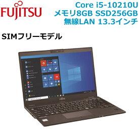 【SIMフリー】富士通 ノートパソコン 高速SSD搭載 指紋認証 顔認証 WEBカメラ内蔵 FMVU3203RP LIFEBOOK U9310/EX Win10 Pro 64bit 13.3型 第10世代 Core i5-10210U 8GB SSD 256GB Wi-Fi LTE HDMI Bluetooth V5.0 Type-A:USB3.2 Type-C USB3.2 Gen2 Display Port