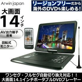 【リージョンフリー】アーウィン フルセグポータブルDVDプレーヤー 14.1型 3電源対応 家庭用 車載用 内蔵バッテリー APD-141F arwin APD141F