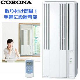 コロナ 窓用エアコン ウインドエアコン 冷房専用 4〜7畳 取付簡単 低振動設計 エアコン 窓用 静音 CORONA CW-1621 CW1621