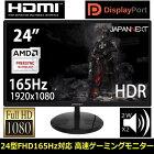 ゲーミングモニター 165hz 応答速度1ms 24インチ PS4 PS5 スイッチ FullHD 350カンデラ JAPANNEXT JN-T24165FHDRTMC フリッカー低減 XBOX PS3 フレームレス