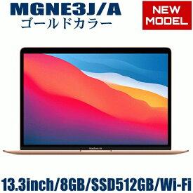 Apple MacBook Air 13.3型 M1チップ 8コア SSD 512GB メモリ8GB 13.3型 ゴールド MGNE3J/A Retinaディスプレイ