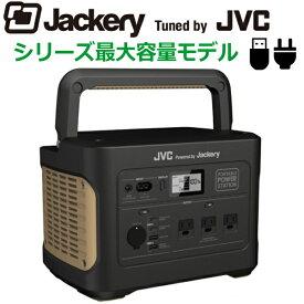 JVC Jackery ジャクリ ポータブル電源 JVC電源 BN-RB10-C 大容量 278,400mAh スマートフォン約50回充電 AC出力1,000W 残量表示5段階 充電時間約7.5時間 AC USB シガーソケットポート 3WAY電源 防災 災害 キャンプ アウトドア
