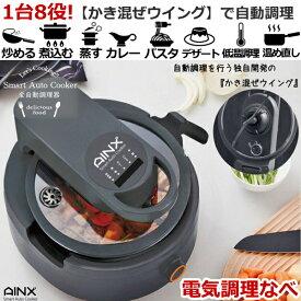 AINX スマートオートクッカー 1台8役 3.5L 自動調理鍋 食洗器可 かき混ぜウイング付き ほっとき調理の決定版! AX-C1BN AXC1BN Smart Auto Cooker アイネクス ブラック