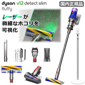 【国内正規品・2年保証】レーザー搭載 Dyson V12 Detect Slim Fluffy コードレスクリーナー サイクロン式 スティッククリーナー サイクロン式掃除機 ダイソン ボタン式 2.2kg 軽量 専用充電ドック 毛絡み防止スクリューツール SV20 FF SV20FF 掃除機
