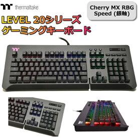 thermaltake ゲーミングキーボード キーボード Cherry MX RGB Speed 銀軸 日本語配列 108キーボード LEVEL 20 GT RGB RGBバックライト搭載 キースイッチ サーマルテイク GKB-LVG-SSBRJP-01