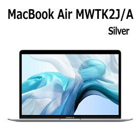 2020年3月発売 Apple MacBook Air 13.3型 Touch ID 256GB シルバー MWTK2J/A Retinaディスプレイ 13.3型 Core i3 SSD 256GB 8GB