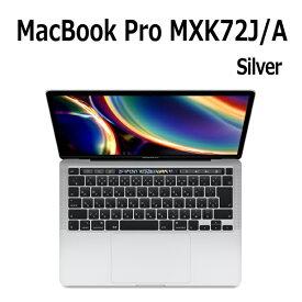 2020年5月発売 Apple MacBook Pro 13.3型 Magic Keyboard 512GB シルバー MXK72J/A Retinaディスプレイ 13.3型 Core i5 SSD 512GB 8GB MXK72JA