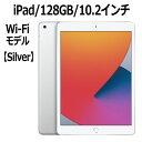 2020年9月発売 Apple iPad Wi-Fiモデル 128GB MYLE2J/A シルバー 10.2型 指紋認証 Retinaディスプレイ MYLE2JA 本体 T…