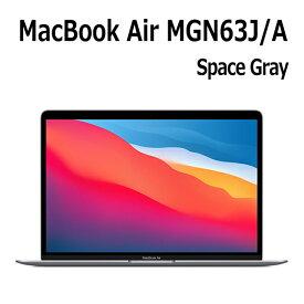 Apple MacBook Air 13.3型 M1チップ 8コア SSD 256GB メモリ8GB 13.3型 スペースグレイ MGN63J/A Retinaディスプレイ ノートパソコン