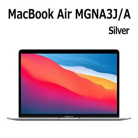 Apple MacBook Air 13.3型 M1チップ 8コア SSD 512GB メモリ8GB 13.3型 シルバー MGNA3J/A Retinaディスプレイ ノートパソコン