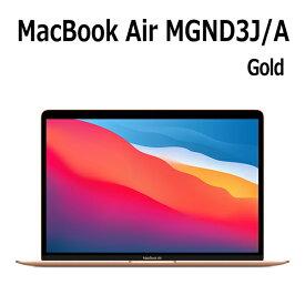 Apple MacBook Air 13.3型 M1チップ 8コア SSD 256GB メモリ8GB 13.3型 ゴールド MGND3J/A Retinaディスプレイ