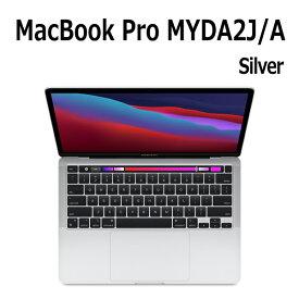 2020年11月発売 Apple MacBook Pro 13.3型 M1チップ 8コア SSD 256GB メモリ8GB 13.3型 シルバー MYDA2J/A Retinaディスプレイ