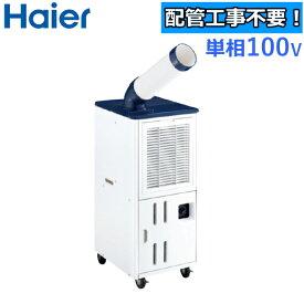 【在庫あり】 ハイアール 床置型スポットエアコン 配管工事不要 冷房専用 単相100V キャスター付き スポットクーラー JA-SP25V-W Haier JASP25V JA-SP25 JASP25