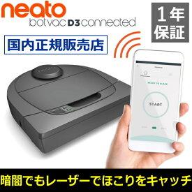 【最長60分運転】ネイトロボティクス ロボット掃除機 Wi-Fi対応 Botvac D3 Connected BV-D305 iOS Android LaserSmart搭載 掃除機 ロボット お掃除ロボット クリーナー Neato Robotics NeatoRobotics BVD305