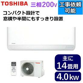 東芝 ルームエアコン RAS-409DL(W) 主にに14畳用 三相200V 室外電源 室外機 RAS-409ADL TOSHIBA RAS-409DL RAS409DL インバーター冷暖房