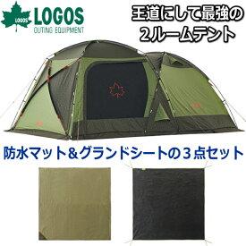 ロゴス テントチャレンジセットneos PANELスクリーンドゥーブル XL-BJ 71809560 2ルームテント 防水マット グランドシート テント タープ 71805551 71809605 71809709 LOGOS