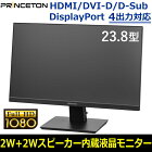 【安心の5年保証付】プリンストン 23.8型ワイドカラー液晶ディスプレイ フルHD HDMI DVI-D D-Sub DisplayPort スピーカー内蔵 2W×2 VESAアーム対応 DCR機能搭載 PTFBFE-24W ブラック PRiNCETON PTFBFE24W PCモニター 液晶ディスプレイ 23.8インチ 23.8型