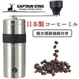 【日本製】キャプテンスタッグ コーヒーミル 手動 UW-3501 18-8ステンレスハンディーコーヒーミルS セラミック刃 UW3501 コーヒー本来の風味をそこなわない 豆容量約17g 手引き アウトドア CAPTAIN STAG