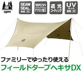 ogawa タープ ファミリーでゆったり使える フィールドタープヘキサDX アウトドア キャンプ レジャー キャンプ場 オガワ オガワテント 小川キャンパル ヘキサタープ