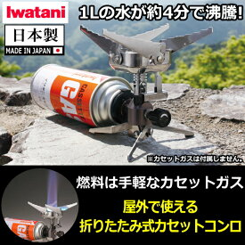 【日本製・ワンプッシュ自動点火】イワタニ カセットガス ジュニアコンパクトバーナー 最大発熱量 2.7kW(2,300kcal/h) CB-JCB シルバー 軽量 コンパクト ガスバーナー ソロキャンプ アウトドア Iwatani CBJCB ケース付