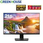【DP HDMI VGA 対応】 グリーンハウス 21.5型ワイド液晶 スピーカー内蔵 フルHD GH-LCW22L-BK ブラック ブルーライトカット GH-LCW22L 21.5インチ 21.5型 液晶ディスプレイ GREENHOUSE