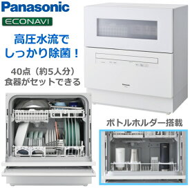 パナソニック 食器洗い乾燥機 食洗機 5人用 庫内容積約50L ストリーム除菌洗浄 除菌 2段 卓上 エコ 節水 エコナビ 食器洗い機 食器乾燥機 Panasonic NP-TH4-W NP-TH4 NPTH4