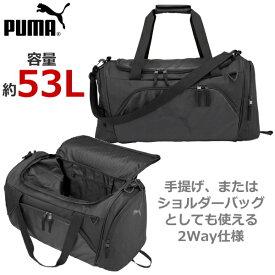 【数量限定特価!】PUMA コマンダーダッフルバック 2Way 容量53L スポーツバッグ ダッフルバッグ シューズ収納 手提げ バッグ ブラック プーマ