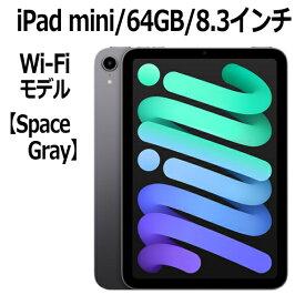 2021年9月発売 Apple iPad mini 8.3インチ 第6世代 64GB Wi-Fiモデル A15 Bionicチップ Liquid Retinaディスプレイ MK7M3J/A スペースグレイ 新モデル 本体 新品