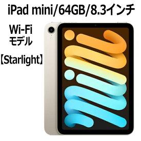 2021年9月発売 Apple iPad mini 8.3インチ 第6世代 64GB Wi-Fiモデル A15 Bionicチップ Liquid Retinaディスプレイ MK7P3J/A スターライト 新モデル 本体 新品