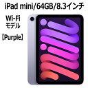 2021年9月発売 Apple iPad mini 8.3インチ 第6世代 64GB Wi-Fiモデル A15 Bionicチップ Liquid Retinaディスプレイ MK…