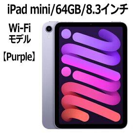 2021年9月発売 Apple iPad mini 8.3インチ 第6世代 64GB Wi-Fiモデル A15 Bionicチップ Liquid Retinaディスプレイ MK7R3J/A パープル 新モデル 本体 新品