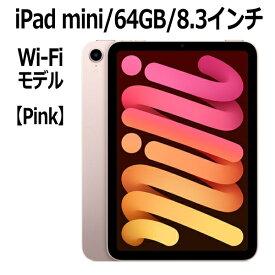2021年9月発売 Apple iPad mini 8.3インチ 第6世代 64GB Wi-Fiモデル A15 Bionicチップ Liquid Retinaディスプレイ MLWL3J/A ピンク 新モデル 本体 新品