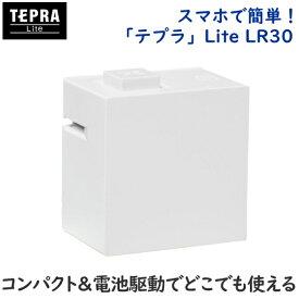キングジム ラベルプリンタ− テプラ Lite LR30 ホワイト スマホ専用ラベルプリンター 手のひらサイズ 電池駆動 オフィス 入学準備 入学 KING JIM TEPRA