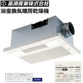 【日本製】高須産業 天井埋込み型浴室換気暖房乾燥機 24時間換気 天井タイプ 2モーター+2ファン方式の高性能スタンダードモデル 浴室の乾燥・暖房・涼風・換気はもちろん、24時間換気に対応 据え付けリコモン付 浴室換気乾燥暖房機 BF-231SHA BF231SHA