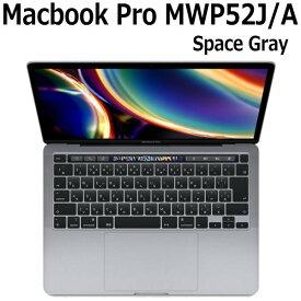 第10世代CPU搭載新モデル Apple MacBook Pro 13.3型 Magic Keyboard 1TB スペースグレイ MWP52J/A Retinaディスプレイ 13.3型 Core i5 SSD 1000GB 16GB MWP52JA ノートパソコン