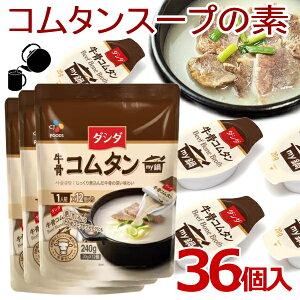 ダシダ コムタン 牛骨コムタンポーション 3袋セット 20g×36個入 コムタンスープ コムタンスープの素 コムタン鍋の素 コムタンの素 韓国料理