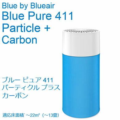 ★ブルーエアー Blue Pure 411 Particle + Carbon ブルーピュア411 パーティクル プラス カーボン 空気清浄機 適用床面積〜13畳 ホワイト系 コンパクト シンプルデザイン 101436 Blueair 空気清浄機