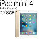 ★ Apple アップル iPad mini 4 MK9Q2J/A 128GB ゴールド Retinaディスプレイ Wi-Fiモデル アイパッドミニ 7.9型 ...