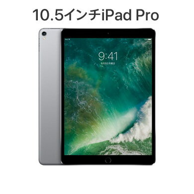 ★Apple アップル iPad Pro 10.5インチ MPDY2J/A 256GB スペースグレイ Retinaディスプレイ Wi-Fiモデル アイパッドプロ MPDY2JA