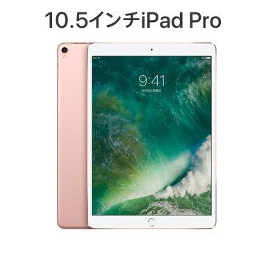★Apple アップル iPad Pro 10.5インチ MPF22J/A 256GB ローズゴールド Retinaディスプレイ Wi-Fiモデル アイパッドプロ MPF22JA