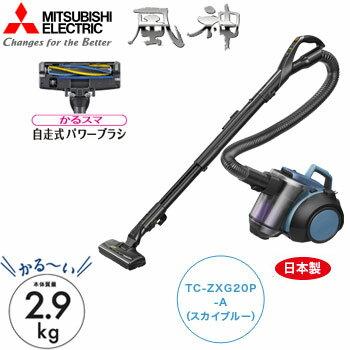 ★MITSUBISHI 三菱電機 TC-ZXG20P-A サイクロン式プレミアム掃除機 風神 スカイブルー クリーナー TCZXG20PA